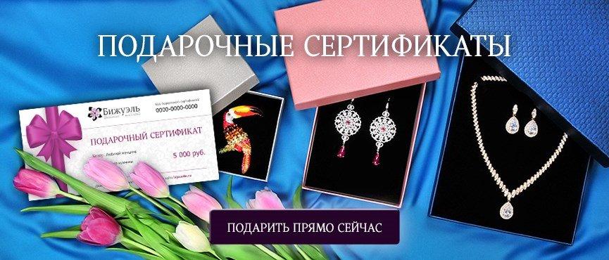 Подарки подарочные сертификаты